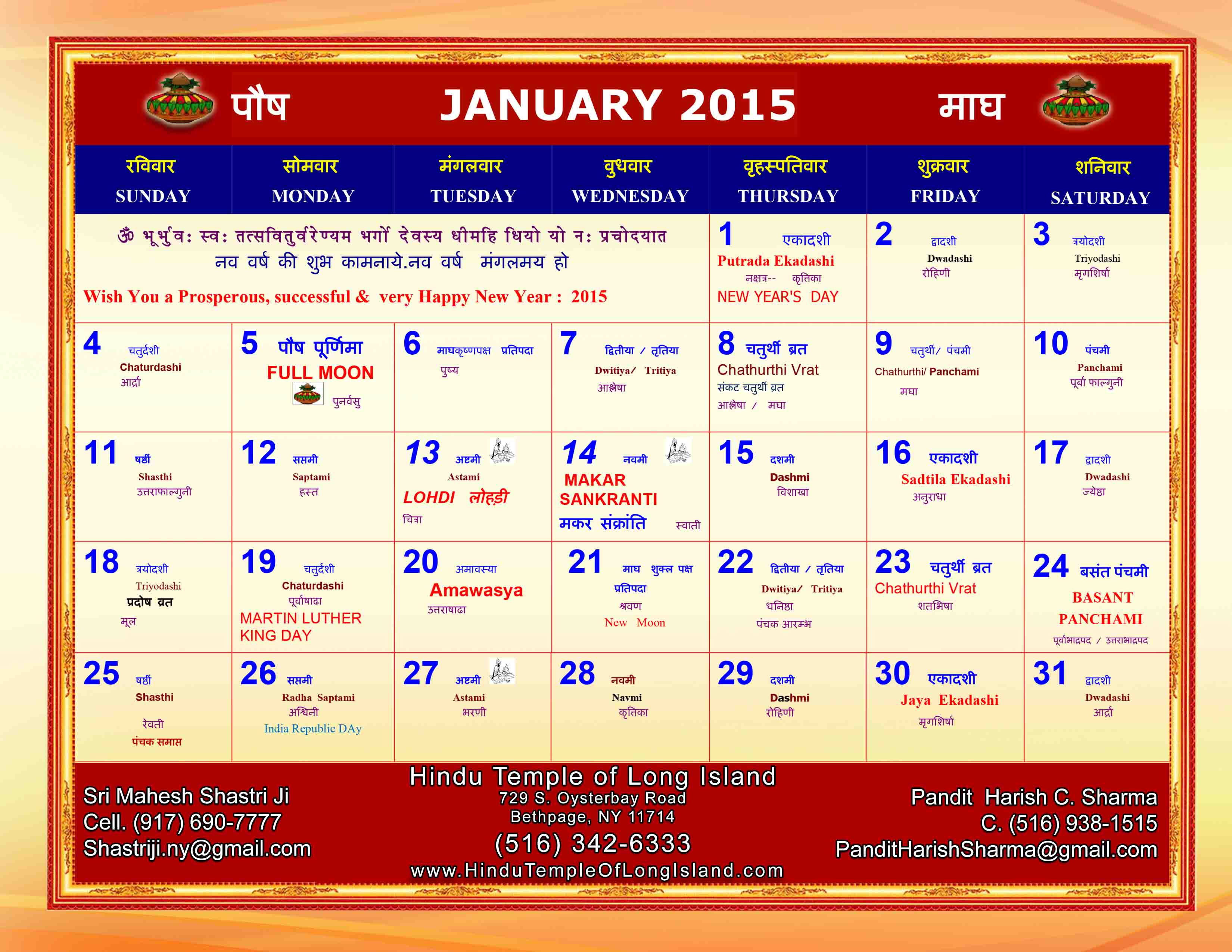 Hindu calendar for year 2012 2011 2010 2009 2008 2007 2006 2005 solutioingenieria Gallery