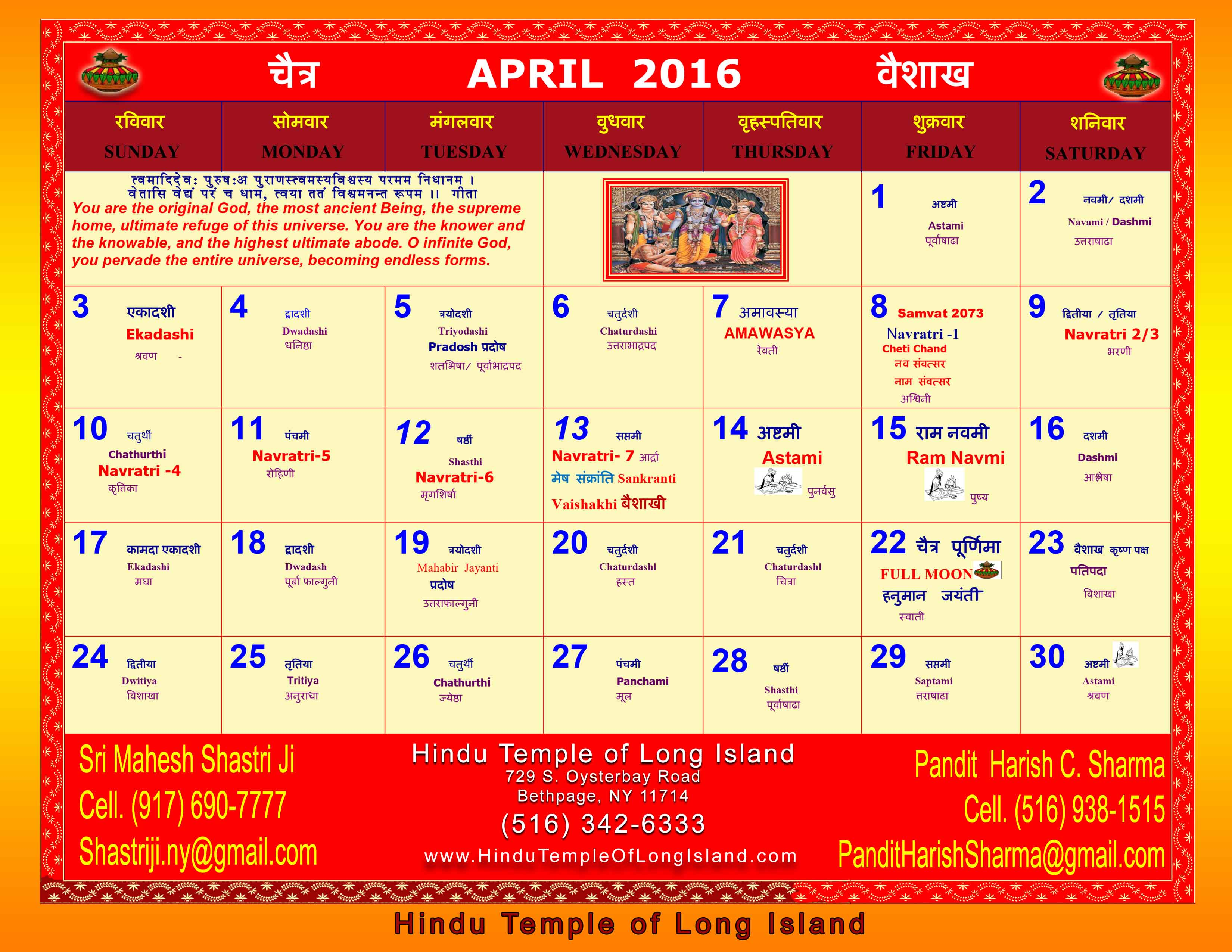 Hindu Calendar for Year 2012, 2011, 2010, 2009, 2008, 2007, 2006 & 2005
